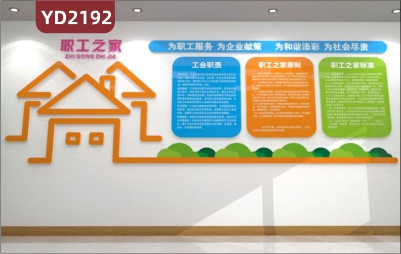职工之家原则标准展示墙工会职责为员工服务为企业献策理念标语宣传墙