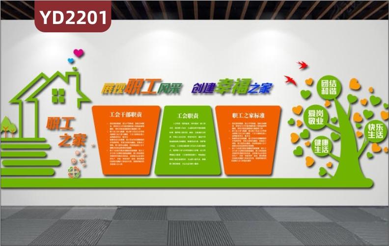 展现职工风采创建幸福之家宣传标语展示墙工会会员义务理念树装饰墙