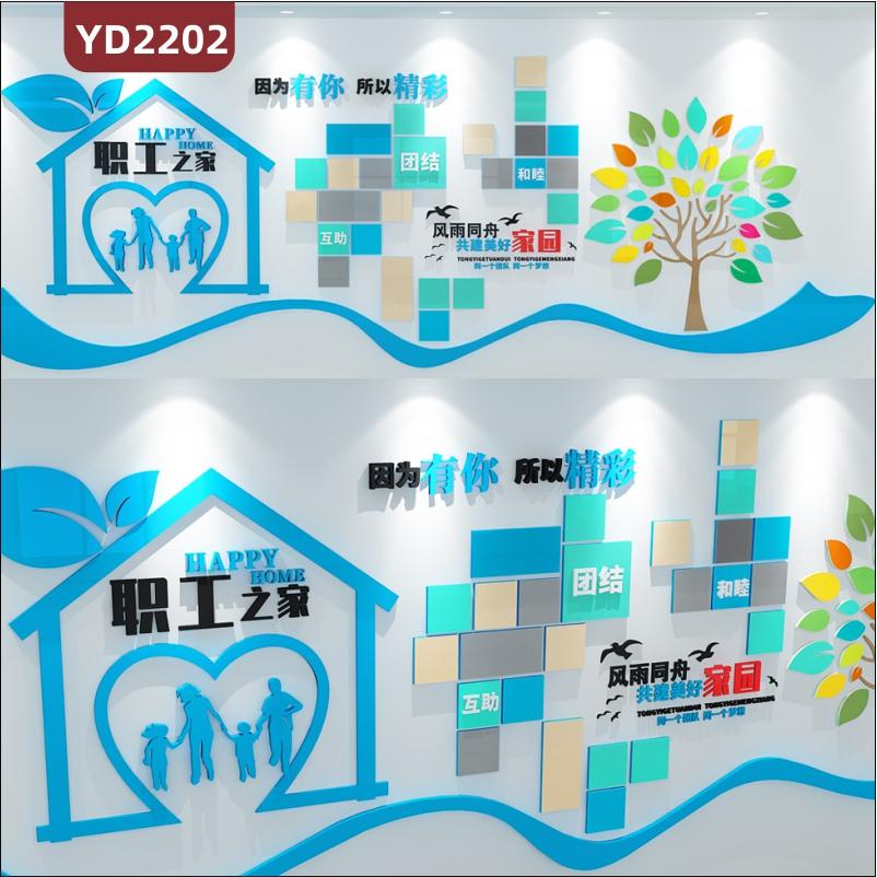 因为有你所以精彩职工之家文化墙同一个团队同一个梦想理念树装饰墙