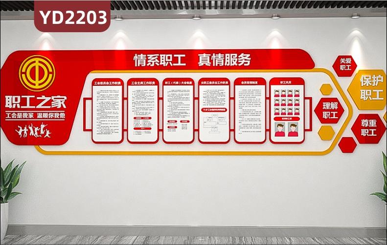 情系职工真情服务职工之家文化理念宣传墙走廊几何组合挂画装饰墙贴
