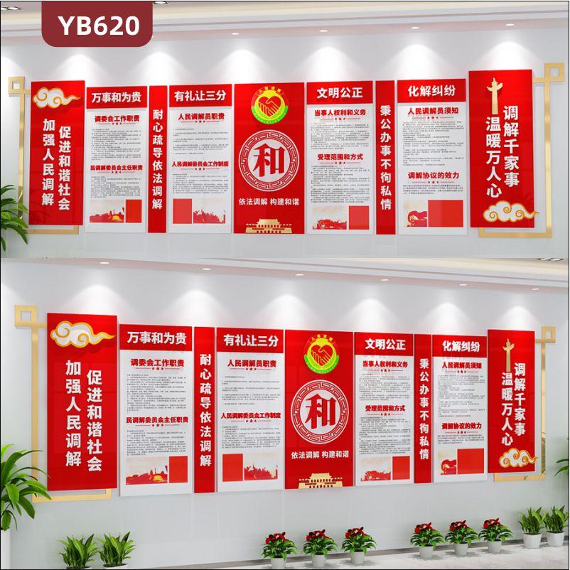 新中式风加强人民调解促进和谐社会文化墙文明公正化解纠纷祥云3D立体创意设计装饰墙贴