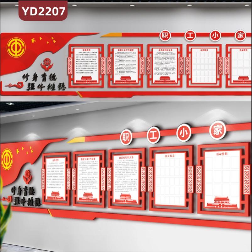 职工小家展示墙终身育德强体维稳理念标语宣传墙中国红几何组合装饰墙