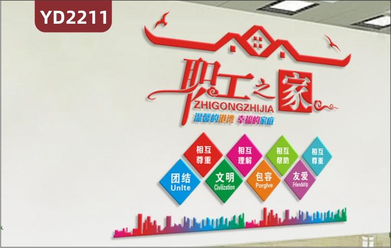 职工之家文化宣传墙真情服务理念标语展示墙走廊几何组合装饰墙贴