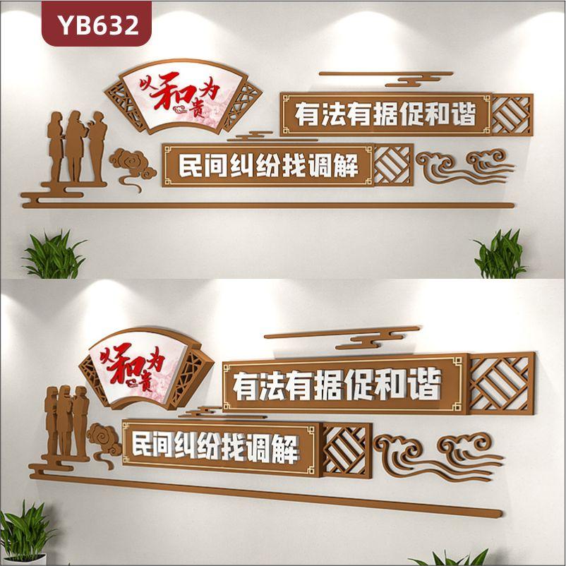 以和为贵调解文化墙有法有据促和谐民间纠纷找调解3D立体标语装饰墙贴