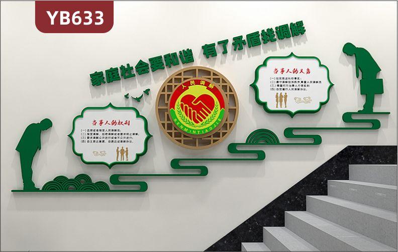 定制创意设计家庭社会要和谐有了矛盾找调解窗花3D立体装饰文化墙