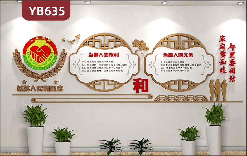 人民调解文化墙家庭要和睦邻里要团结当事人的权利及任务祥云窗花鸟3D立体装饰墙