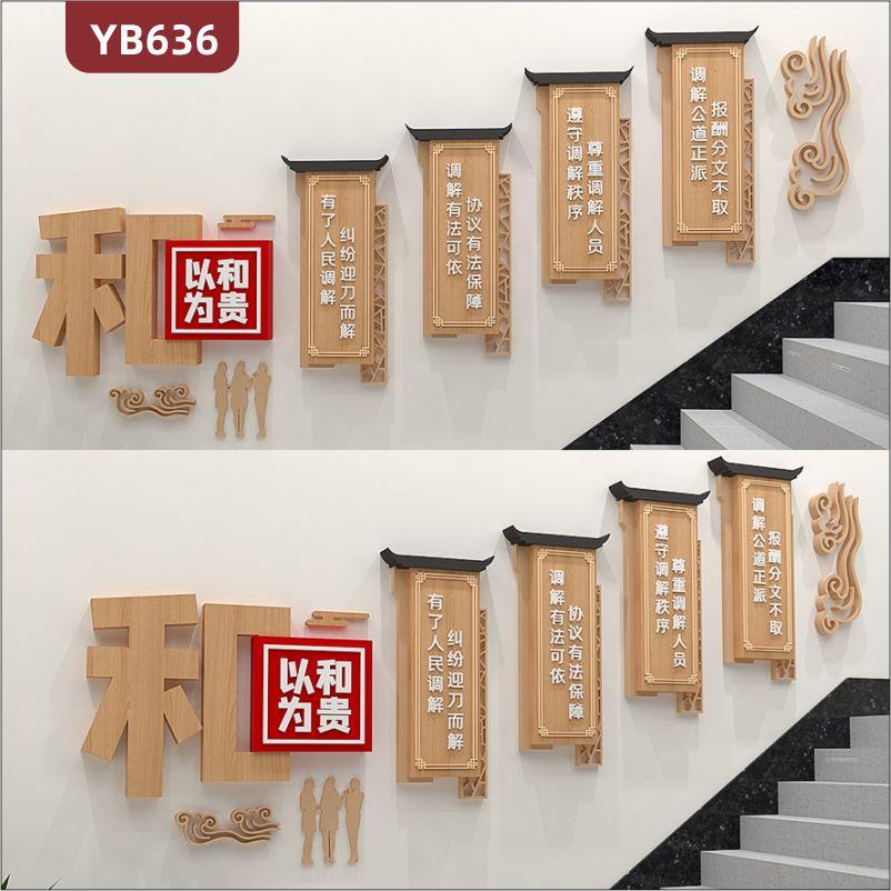 徽派风格以和为贵调解文化墙调解公道正派报酬分文不取3D立体装饰墙