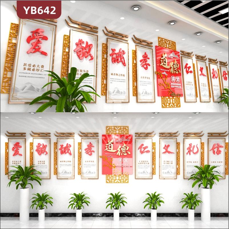 道德讲堂传统文化创意设计文化墙爱敬诚孝仁义礼信窗花梅立体装饰墙贴