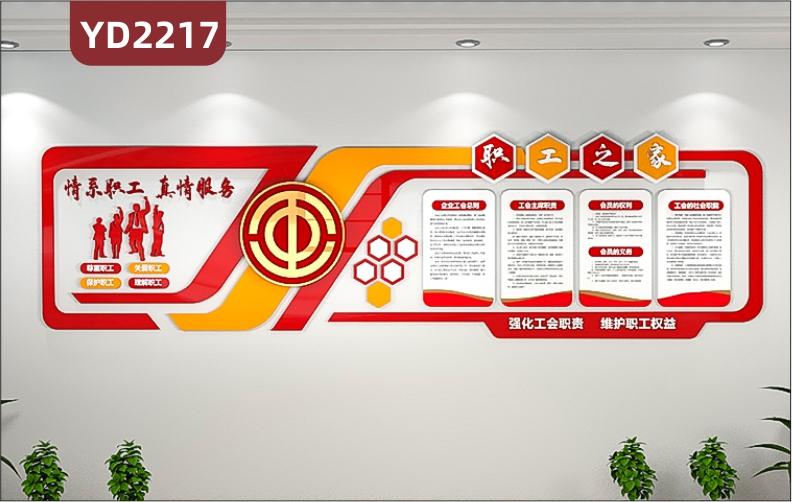 情系职工真诚服务职工之家文化墙企业工会职能会员权利义务立体组合展示墙贴