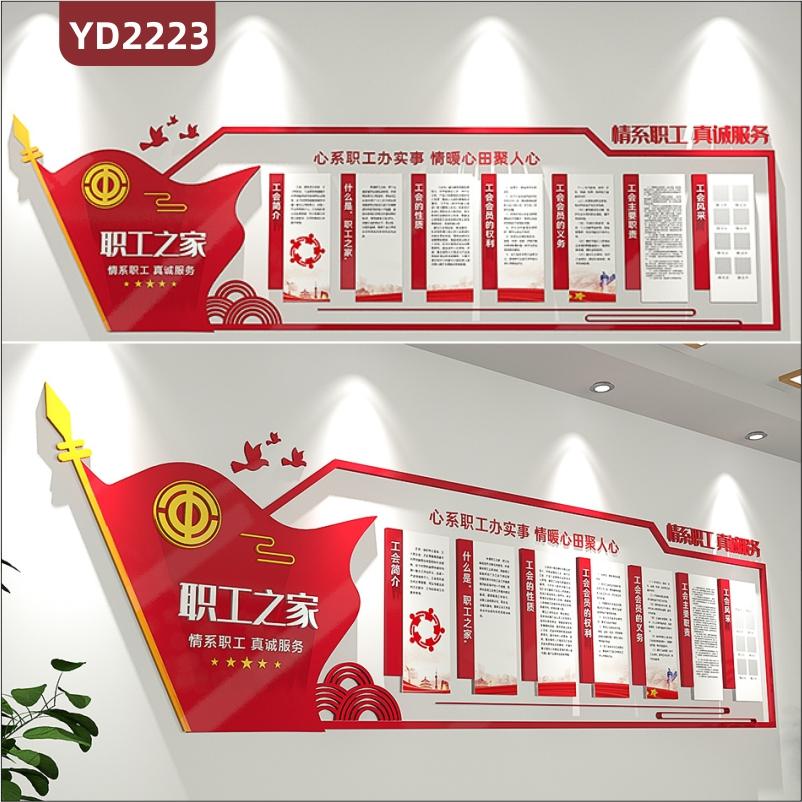 企业职工之家展示墙走廊情系职工真诚服务理念标语立体组合装饰挂画