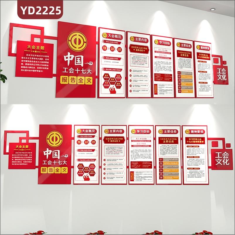 中国工会十七大报告展示墙工会文化精神要领学习目标组合挂画装饰墙