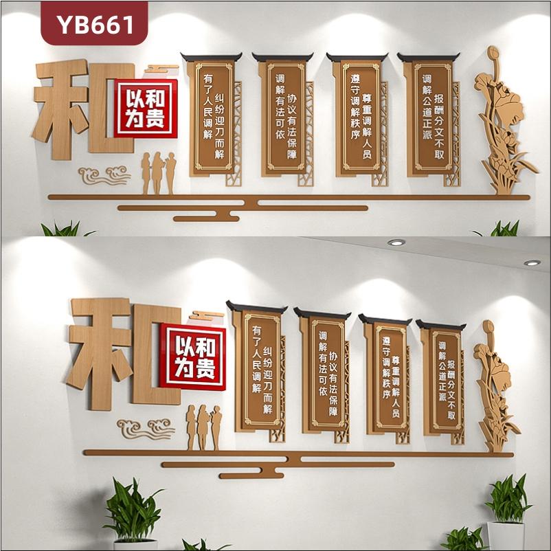 徽派风格以和为贵人民调解文化墙遵守调解秩序尊重调解人员窗花荷花立体装饰墙贴