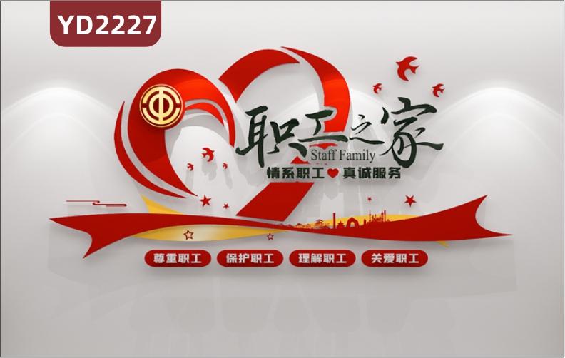 办公室职工之家情系职工真诚服务文化宣传墙走廊中国红立体装饰墙贴