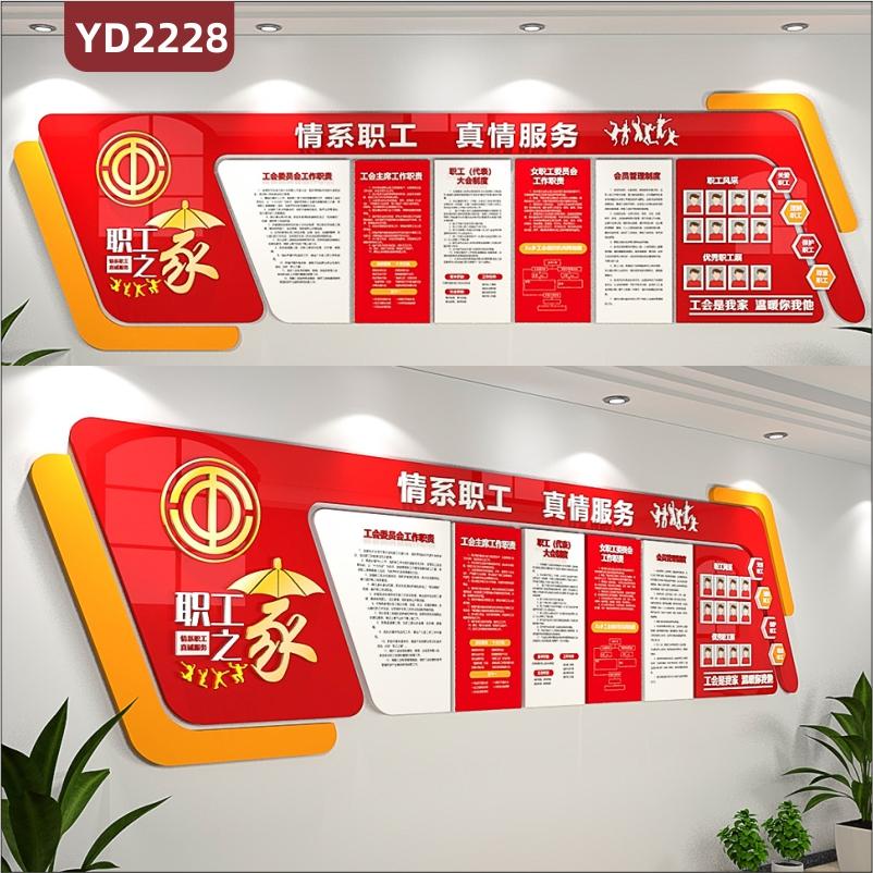 情系职工真诚服务职工之家文化宣传墙办公室中国红立体组合装饰墙贴