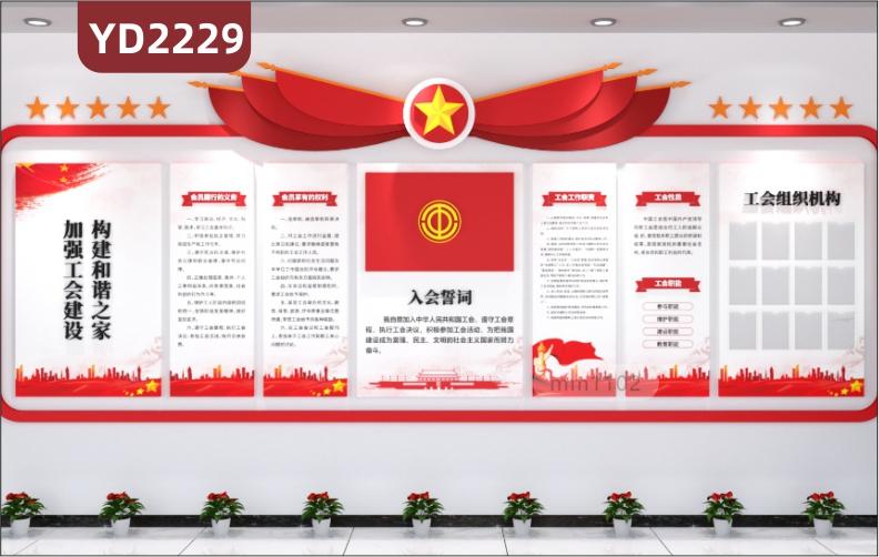 加强工会建设宣传标语墙贴入会誓词组织架构展示墙工会性质职能组合展板