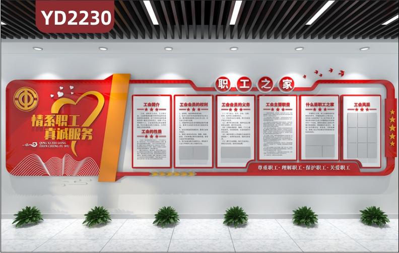职工之家文化墙工会简介会员权利义务展示墙过道中国红组合挂画装饰墙