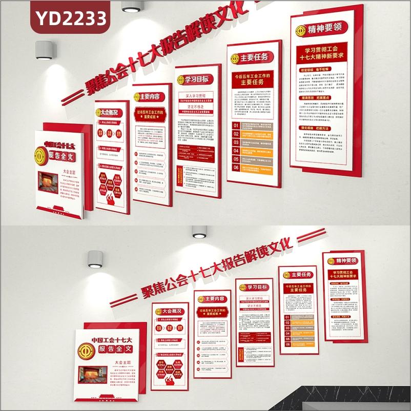 中国工会十七大大会主题展示墙楼梯工会精神要领学习目标组合挂画装饰墙