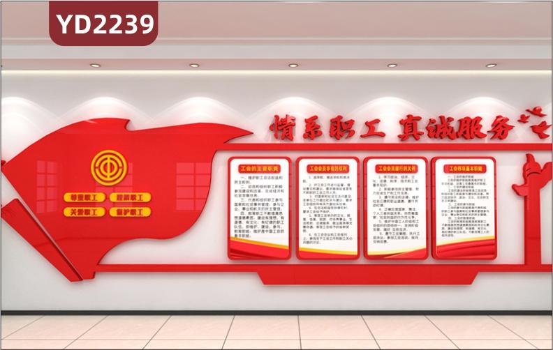 情系职工真诚服务中国红立体装饰墙走廊工会职能职责会员权利义务展示墙