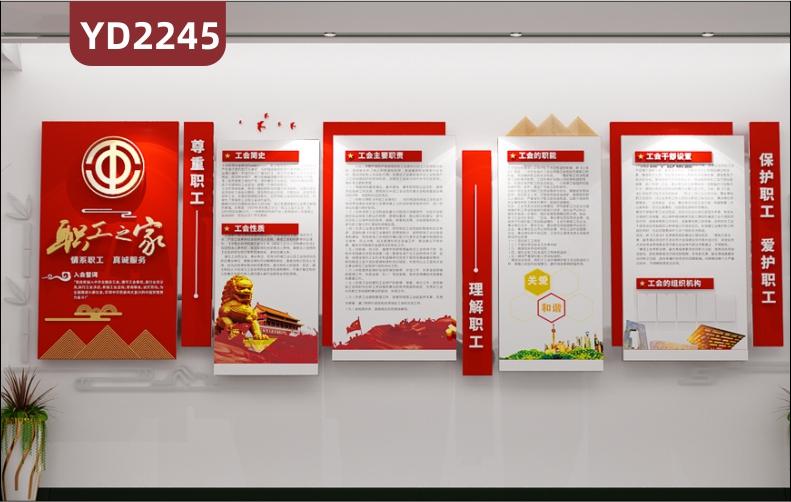 新中式职工之家文化墙走廊工会性质职能职责简介组合挂画装饰墙贴