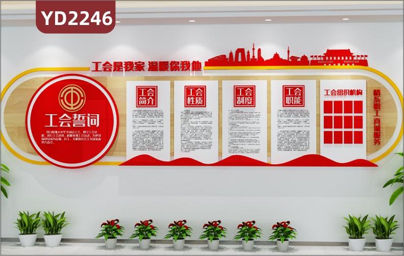 新中式职工之家文化墙走廊工会誓词立体展示墙组织架构风采照片墙
