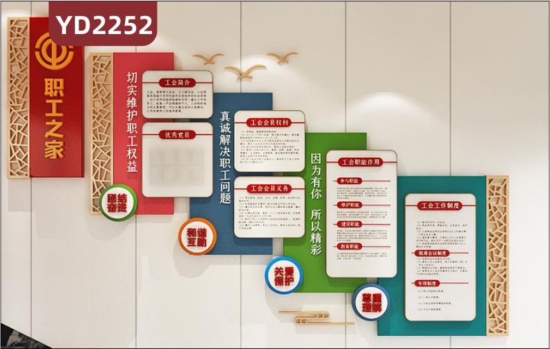 新中式职工之家文化墙优秀党员风采照片墙走廊立体镂空组合装饰墙贴