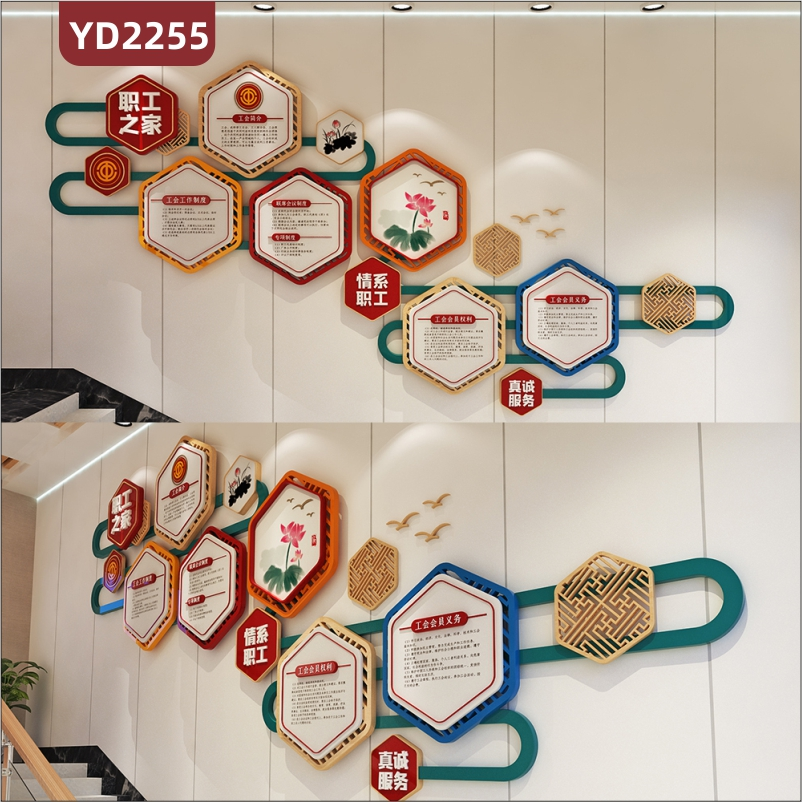 新中式职工之家几何组合立体装饰墙楼梯工会职能职责简介会员权利义务展示墙
