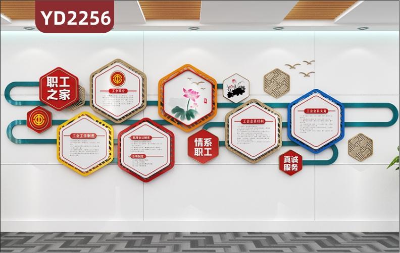 新中式职工之家几何组合立体装饰墙走廊情系职工真诚服务理念标语展示墙