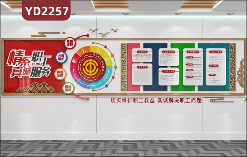 情系职工真诚服务新中式职工之家文化墙走廊工会简介组合挂画镂空装饰墙