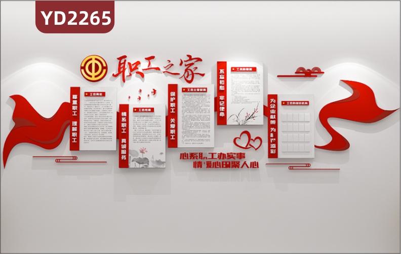 中国红职工之家文化宣传墙工会组织架构照片展示墙工会性质职能简介展板
