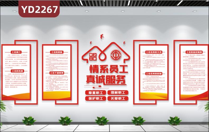 职工之家服务站文化墙走廊工会会员权利义务简介几何组合挂画装饰墙