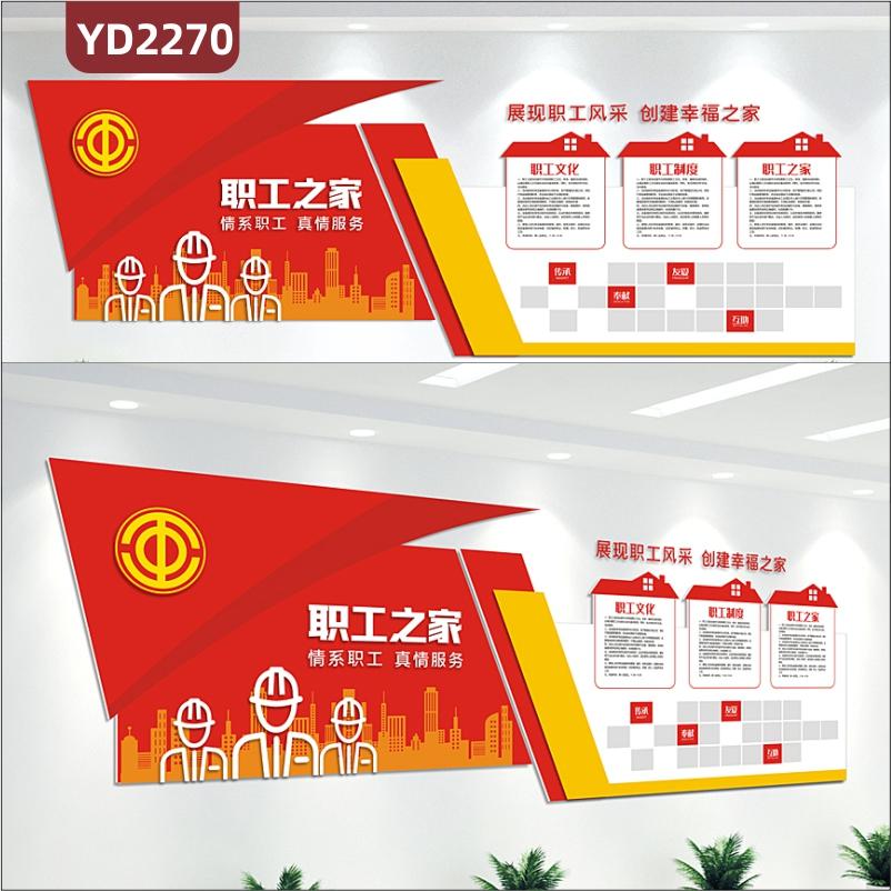 展现职工风采创建幸福之家宣传标语展示墙工会文化制度组合挂画装饰墙