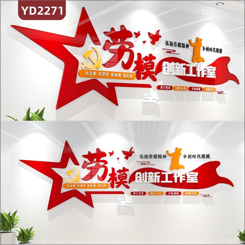 弘扬劳模精神争创时代楷模宣传标语展示墙劳模创新工作室立体文化墙