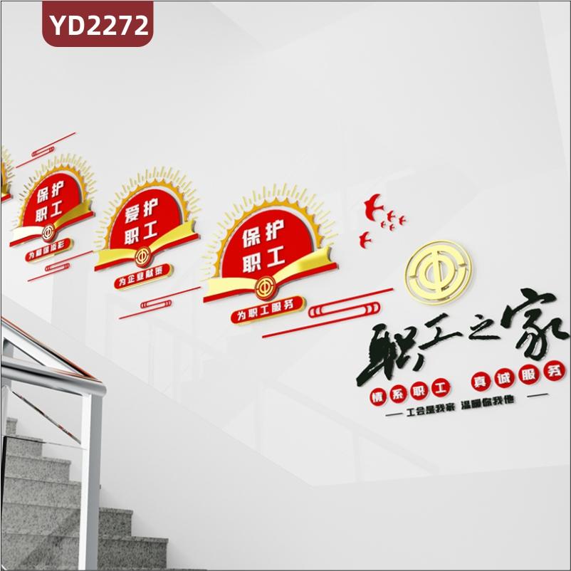 职工之家文化宣传墙楼梯尊重理解宽容关爱职工理念标语几何组合装饰墙