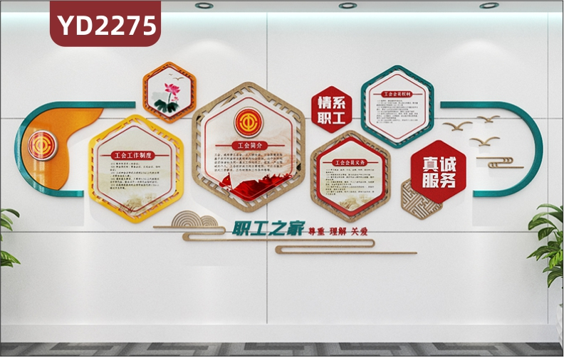 职工之家文化墙工会工作制度简介展板走廊新中式几何组合装饰墙贴