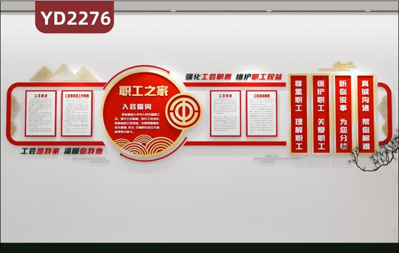 职工之家工会入会誓词展示墙走廊尊重理解宽容关爱职工理念标语立体装饰墙