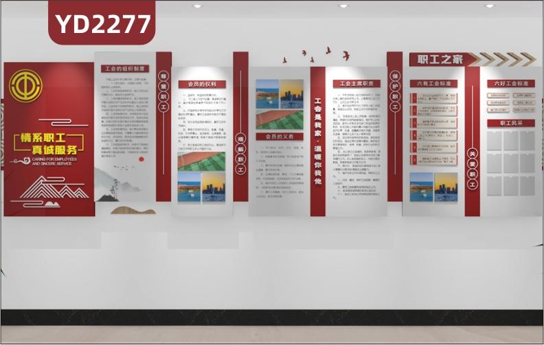走廊新中式职工之家六有工会标准展示墙办公室职工风采荣誉照片墙