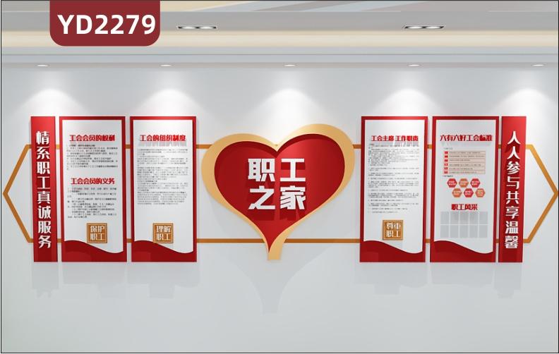 职工之家文化宣传墙走廊工会组织制度会员权利义务几何组合装饰挂画