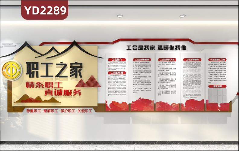 新中式职工之家文化墙走廊工会会员权利义务组合挂画立体装饰墙贴