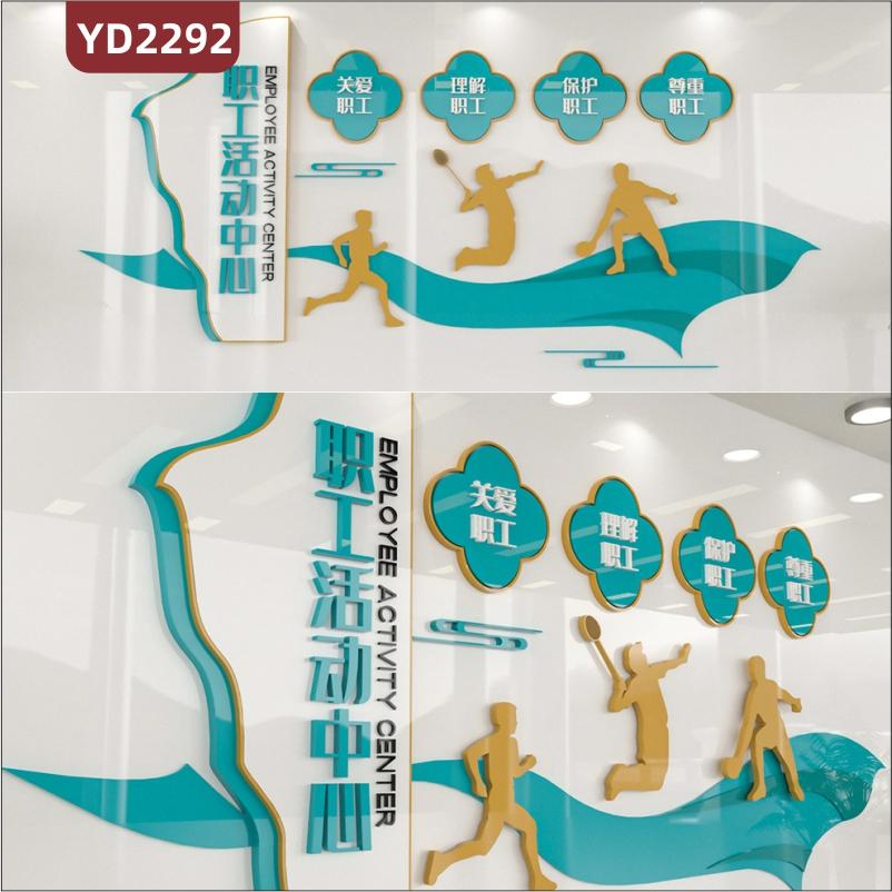 职工之家活动中心文化墙走廊尊重理解宽容关爱职工理念标语立体宣传墙