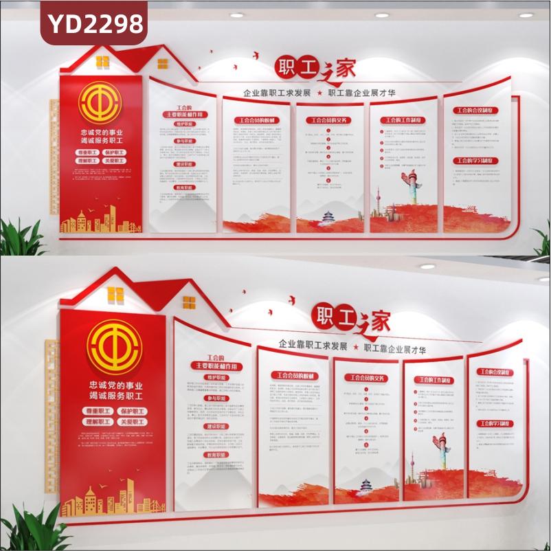 中国红职工之家几何组合装饰墙走廊工会职能作用会员权利义务简介展示墙