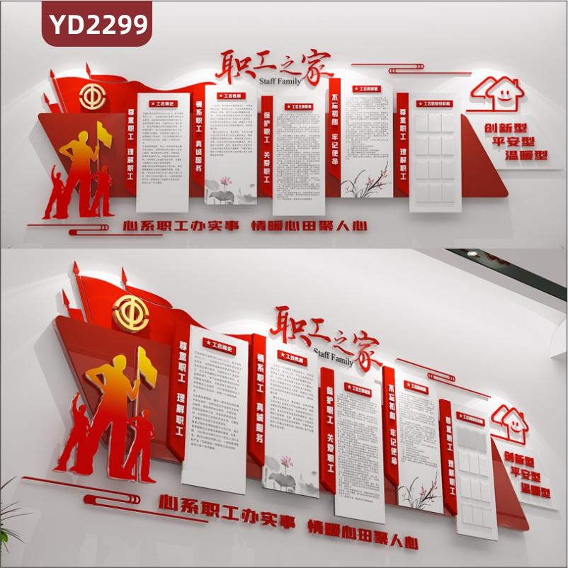 中国红职工之家立体几何组合装饰墙走廊工会优秀党员风采照片展示墙贴