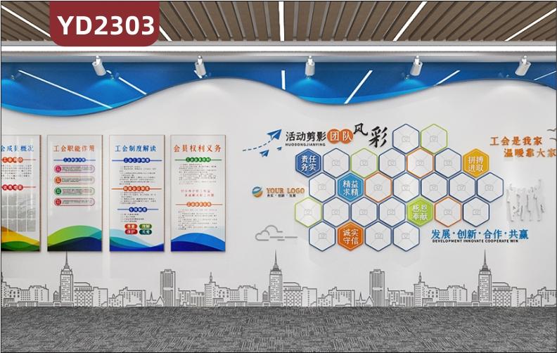 职工之家服务中心文化宣传墙走廊团队风采剪影立体几何组合照片墙