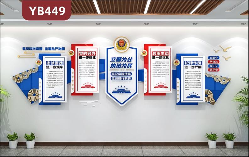立警为公执法为民警营文化墙公安局纪律作风政治生态简介组合挂画装饰墙