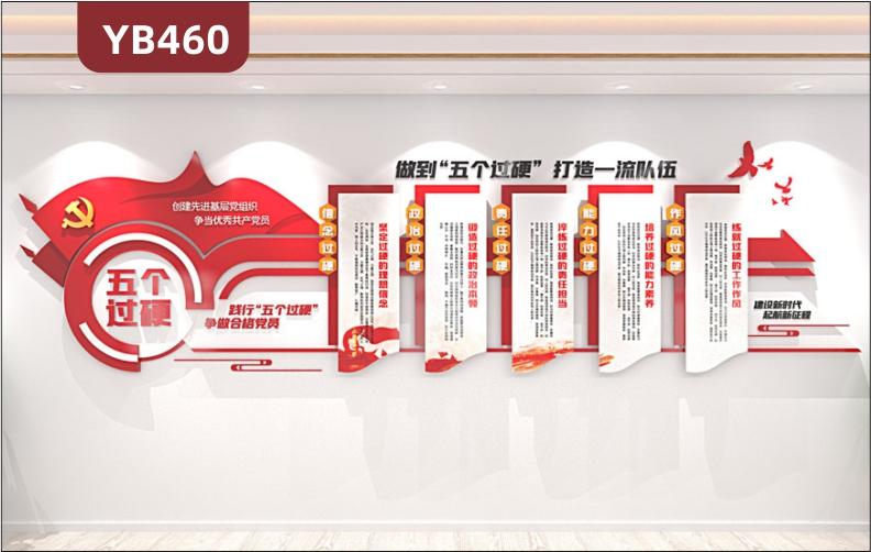 践行五个过硬争做合格党员党建文化墙过道中国红几何组合挂画装饰墙