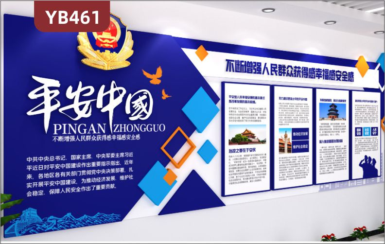 平安中国警营文化墙国家安全社会安定人民安宁宣传标语组合挂画装饰墙