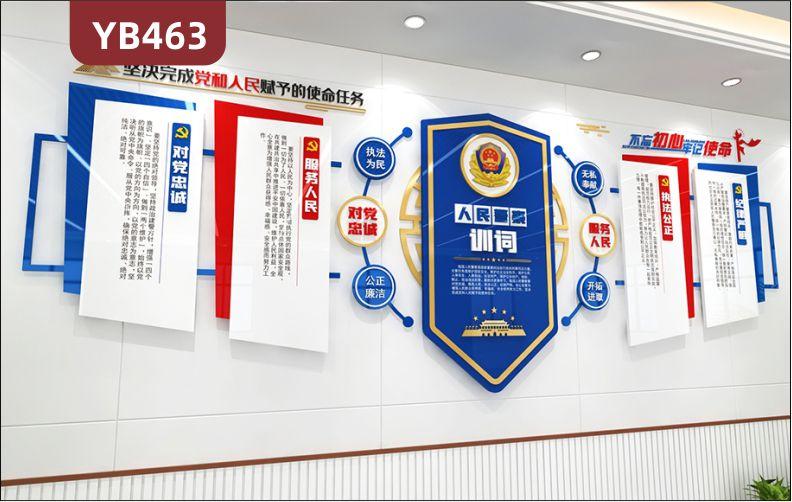 警营文化墙人民警察训词展示墙对党忠诚执法为民宣传标语组合装饰墙