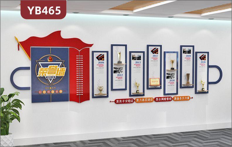 警营文化墙派出所公安局走廊历年荣誉展示墙聚焦平安稳定立体宣传标语