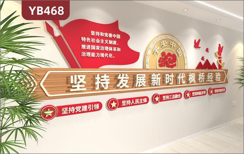坚持发展新时代枫桥经验宣传墙走廊平安中国新中式立体标语组合装饰墙贴