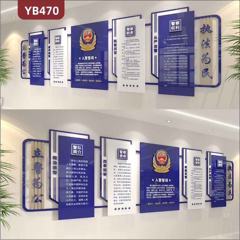 立警为公执法为民警营文化墙入警誓词展示墙警察职责使命简介组合展板