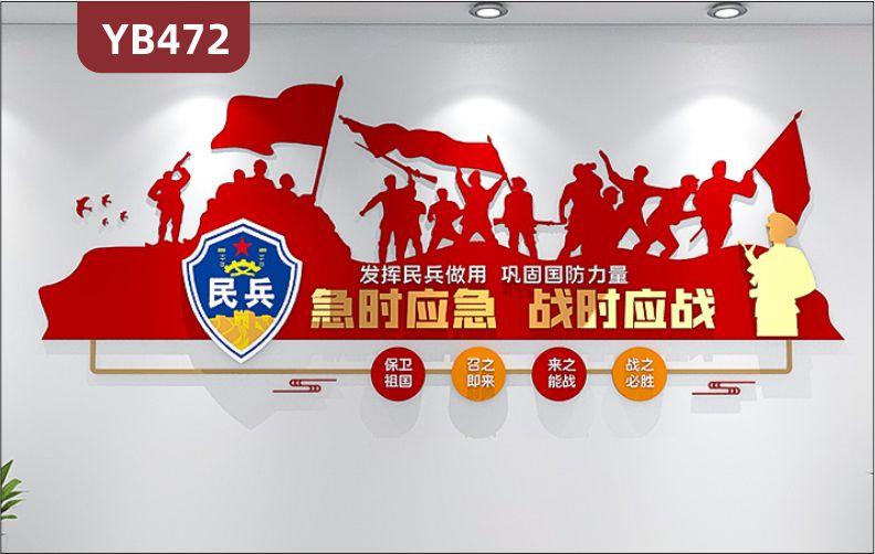 民兵之家文化墙急时应急战时应战理念标语展示墙中国红立体装饰墙贴